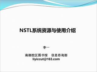 李一 南湖校区图书馆    信息咨询部 liyiccut@163