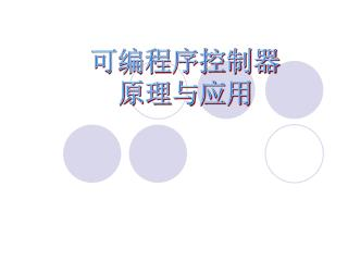 可编程序控制器 原理与应用