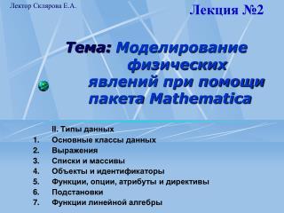 Тема: Моделирование                      физических      явлений при помощи пакета  Mathematica