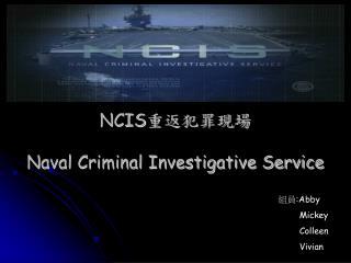 NCIS 重返犯罪現場 Naval Criminal Investigative Service