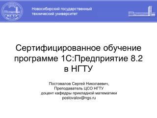 Сертифицированное обучение программе 1С:Предприятие 8. 2 в НГТУ