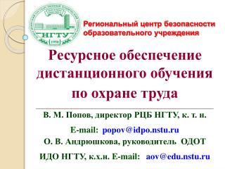 Региональный центр безопасности образовательного учреждения