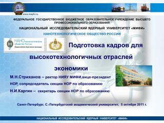 Задачи по развитию инженерного образования, поставленные Президентом РФ Д.А.Медведевым.