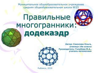 Правильные многогранники:  додекаэдр
