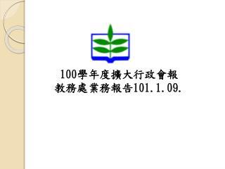 100 學年度擴大行政會報 教務處業務報告 101.1.09.