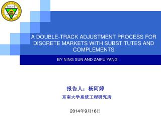 A DOUBLE-TRACK ADJUSTMENT PROCESS FOR DISCRETE MARKETS WITH SUBSTITUTES AND COMPLEMENTS
