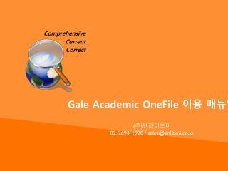Gale Academic OneFile  이용 매뉴얼