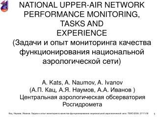 A. Kats, A. Naumov, A. Ivanov ( А.П. Кац, А.Я. Наумов, А.А. Иванов  )