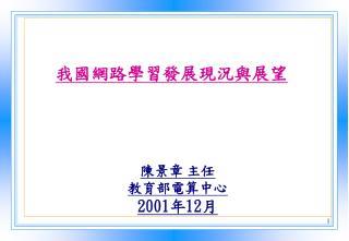 陳景章 主任 教育部電算中心 2001 年 12 月