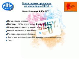 Поиск редких процессов  на коллайдере HERA Борис Левченко (НИИЯФ МГУ) 