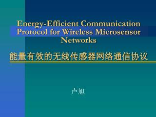 Energy-Efficient Communication Protocol for Wireless Microsensor Networks 能量有效的无线传感器网络通信协议
