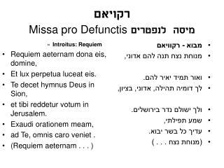 רקויאם מיסה  לנפטרים  Missa pro Defunctis