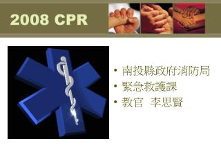 2008 CPR