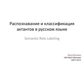 Распознавание и классификация актантов в русском языке