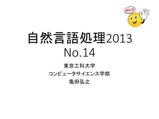 自然言語処理 2013 No.14