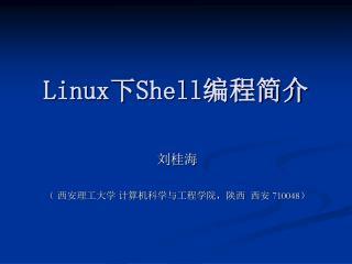 Linux 下 Shell 编程简介