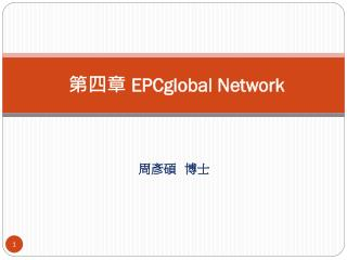 第四章  EPCglobal Network