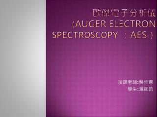 歐傑電子分析 儀 ( Auger  Electron Spectroscopy  ; AES )