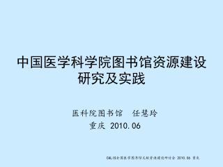 中国医学科学院图书馆资源建设 研究及实践