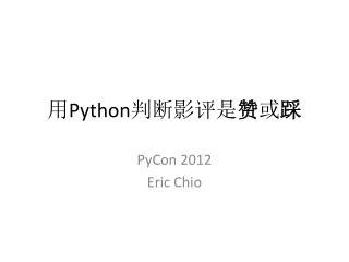用 Python 判断影评是 赞 或 踩