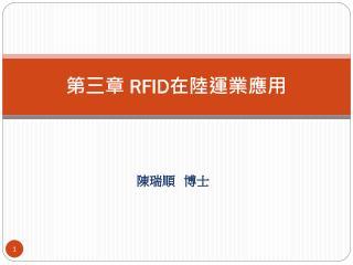 第三章  RFID 在陸運業應用
