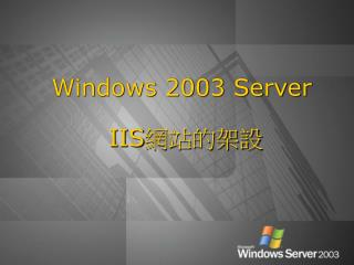 Windows 2003 Server   IIS 網站的架設