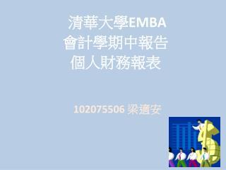 清華大學 EMBA 會計學期中報告 個人財務報表