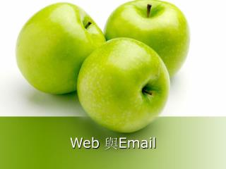 Web  與 Email