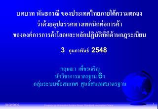 บทบาท พันธกรณี ของประเทศไทยภายใต้ความตกลง ว่าด้วยอุปสรรคทางเทคนิคต่อการค้า