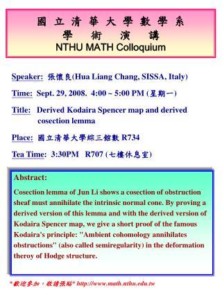 國 立 清 華 大 學 數 學 系 學   術   演   講 NTHU MATH Colloquium