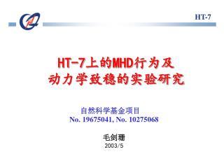 HT-7 上的 MHD 行为及 动力学致稳的实验研究