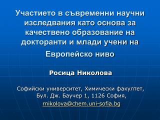 Росица Николова Софийски университет, Химически факултет,  Бул. Дж .  Баучер 1, 1126 София,