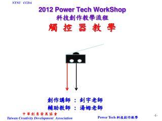 2012 Power Tech WorkShop 科技創作教學流程 觸  控  器  教  學
