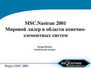 MSC. Nastran  2001 Мировой лидер в области конечно-элементных систем