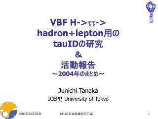 VBF H-> tt -> hadron+lepton 用の tauID の研究 & 活動報告 ~ 2004 年のまとめ~