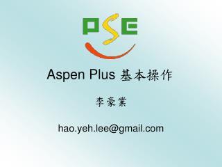 Aspen Plus  基本 操作