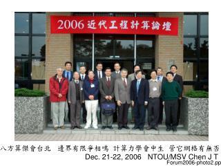 八方算傑會台北   邊界有限爭相鳴  計算力學會中生  管它網格有無否 Dec. 21-22, 2006   NTOU/MSV Chen J T