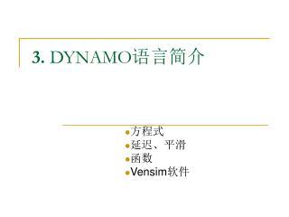 3.  DYNAMO 语言简介