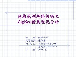 無線感測網路技術之 ZigBee 發展現況分析