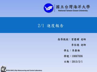 國立台灣海洋大學