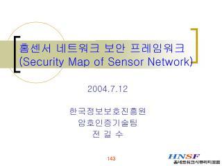 홈센서 네트워크 보안 프레임워크 (Security Map of Sensor Network)