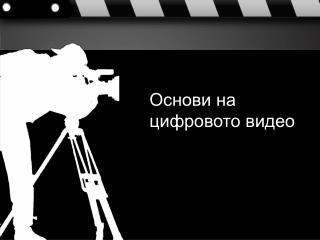 Основи на  цифровото видео