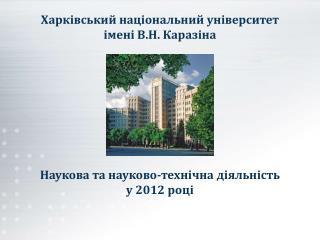 Харківський національний університет  імені В.Н. Каразіна