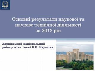 Основні результати наукової та                  науково-технічної діяльності  за 2013 рік