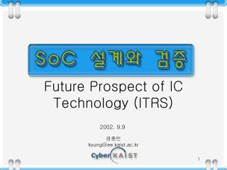 Future Prospect of IC Technology (ITRS)