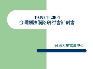 TANET 2004  台灣網際網路研討會計劃書