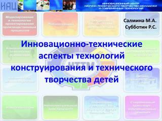 Инновационно-технические аспекты технологий конструирования и технического творчества детей