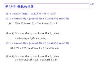  14-B   餘數的計算