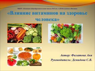 Автор: Филатова Аня  Руководитель: Демидова С.В.