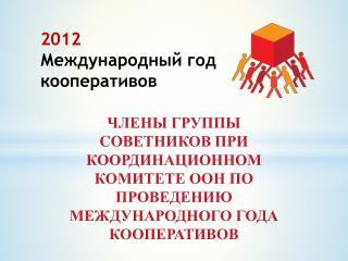 2012 Международный год кооперативов